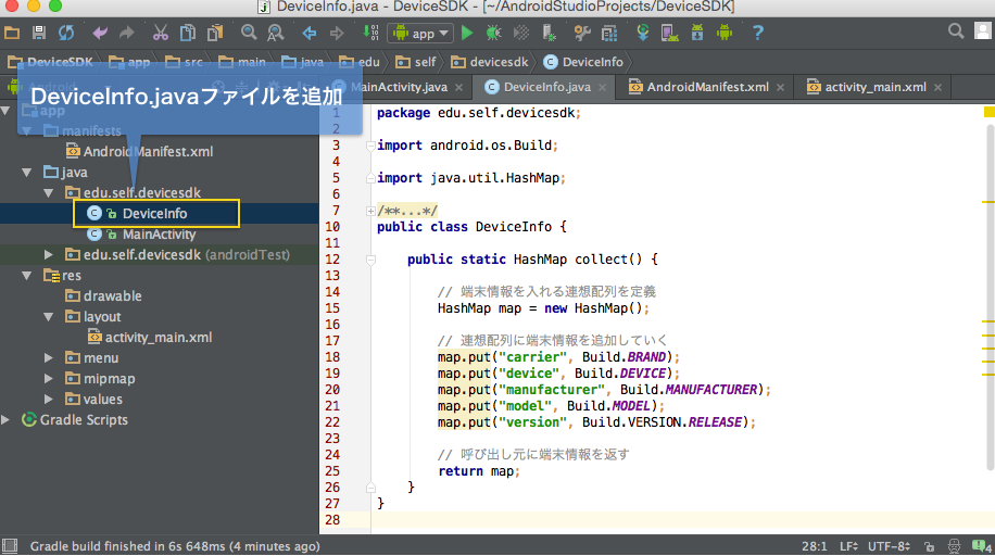 androidsdk3