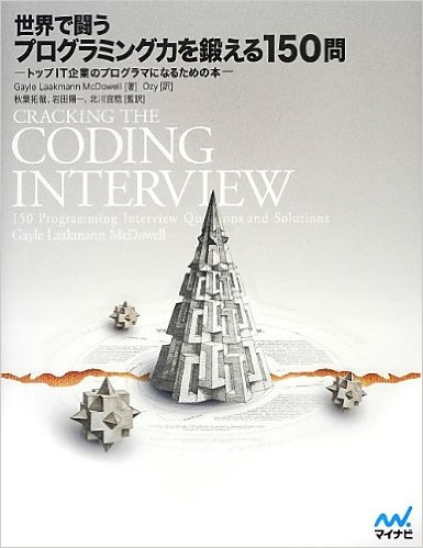 codinginterview